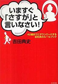 yd_yoshidabook.jpg