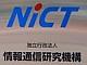 1秒を決める国内唯一の機関——情報通信研究機構(NICT)