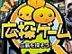 「広探ゲーム」は広島を救えるか?
