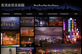 香港夜景美術館