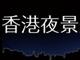 香港100万ドルの夜景を自宅から満喫しよう