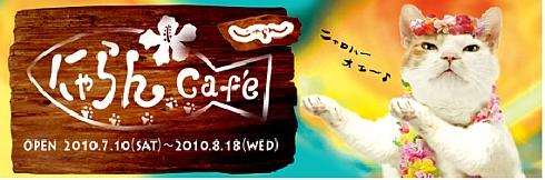 にゃらんcafe