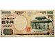 ところで「二千円札」はどこに行ったの?