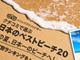 旅行者に一番人気なのは宮古島の与那覇前浜ビーチ