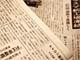 30代の50.5%が「新聞を購読していない」——その理由は?