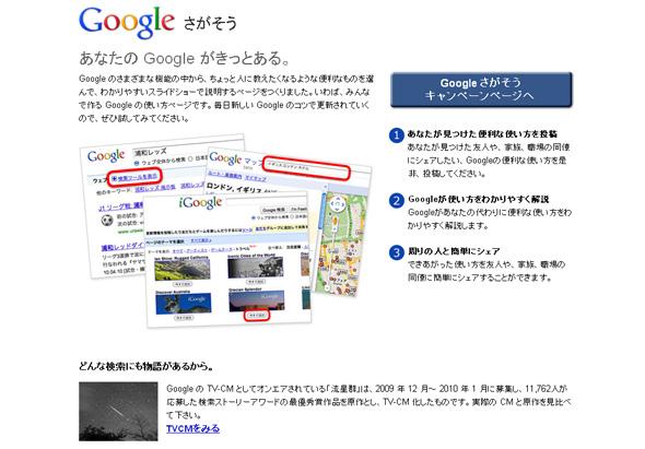 """Google """"さがそう""""キャンペーン"""