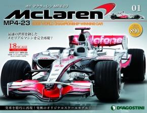 週刊 マクラーレン MP4-23