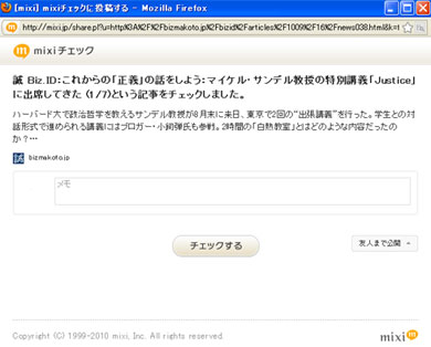 ah_mixi2.jpg