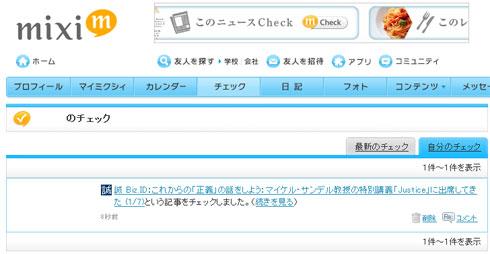 ah_mixi3.jpg