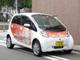 電気自動車「i-MiEV」をカーシェアリング——タイムズプラス