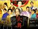 映画『大奥』の黄金ふとん、限定25枚を30万円で発売
