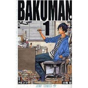 バクマン。