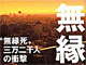 "NHK記者が語る、""無縁社会""の正体"