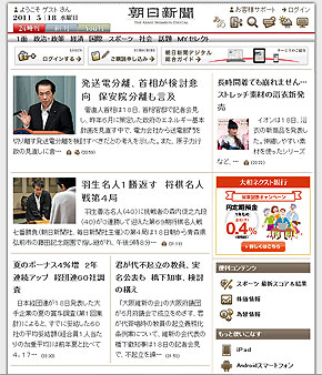 朝日 新聞 ニュース 速報