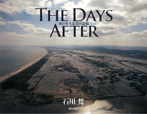 THE DAYS AFTER——東日本大震災の記憶