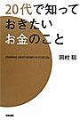 yd_okamurabook.jpg