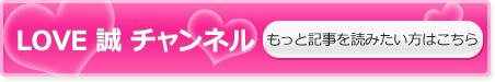 LOVE誠