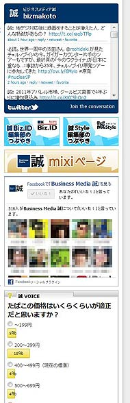 Business Media 誠がリニューア...