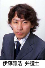 内田・鮫島法律事務所 弁護士 伊藤 雅浩