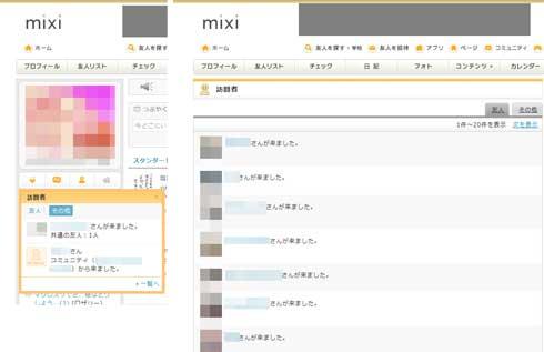 ay_mixi04.jpg
