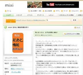 ay_mixi05.jpg