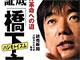 大阪市民に聞く、橋下政治は「独裁」ですか?