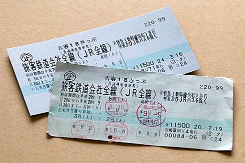 切符 青春 18 2021年夏の青春18きっぷ|格安販売・高価買取・換金価格表