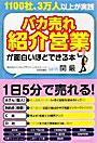 yd_sekibook.jpg