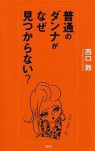 yd_nishiguchibook.jpg