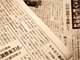 社会人の新聞購読率は57.3%——若い人は?