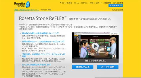 Rosetta Stone ReFLEX
