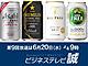 ステマをもう1回斬る!——第9回ビジネステレビ誠は6月20日21時〜