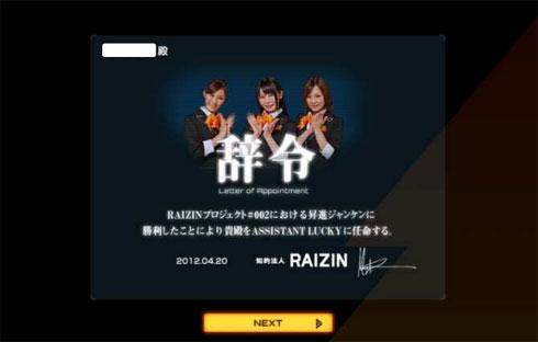 ay_raizin04.jpg