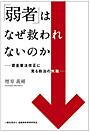 yd_jyakushabook.jpg