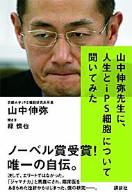 yd_yamanaka.jpg