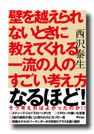 ks_nisizawa190.png