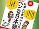 なぜ、日本人はすぐに「すみません」と言うのか