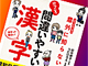 意外に知らないけっこう間違いやすい漢字:「未公開」と「非公開」、何が違うの?