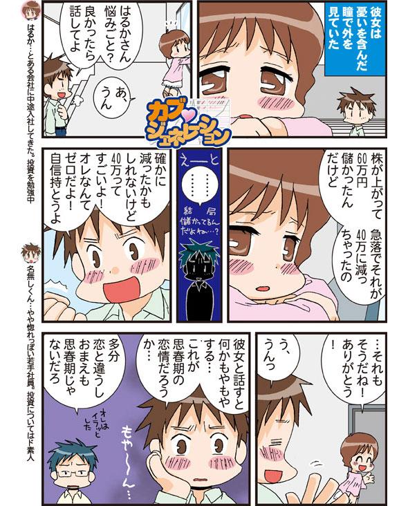 shk_manga.jpg