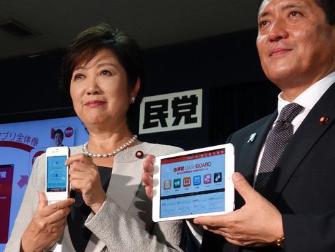 自民党、ネット選挙解禁に合わせてスマートフォンアプリを複数提供開始 ...