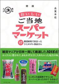 おいしいご当地スーパーマーケット 47都道府県で出会ったひとめボレ食品さん