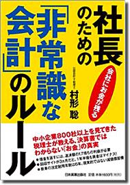 『会社にお金が残る 社長のための「非常識な会計」のルール』(日本実業出版社)