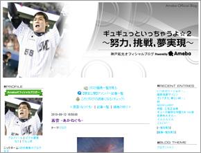 神戸拓光選手のブログ