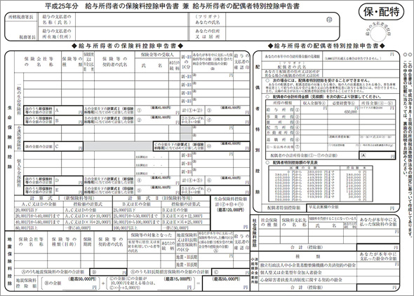 給与所得者の保険料控除申告書 兼 配偶者特別控除申告書