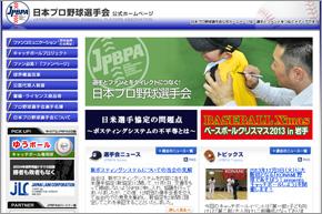"""新ポスティング制度を座礁させた""""選手会ネクタイ組""""の存在 (1/3)"""