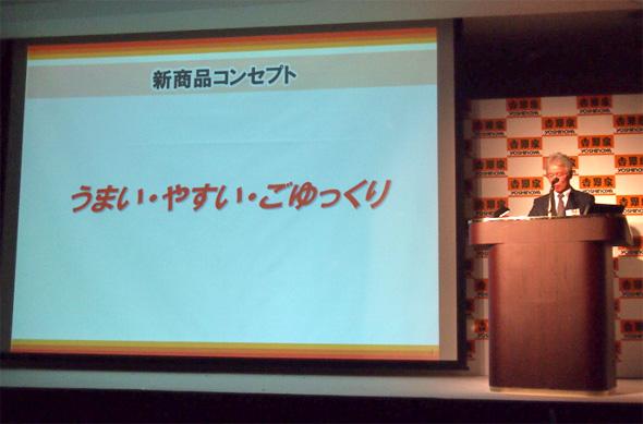 yd_yoshinoya4.jpg