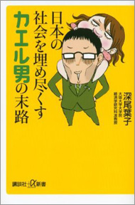 日本の社会を埋め尽くすカエル男の末路