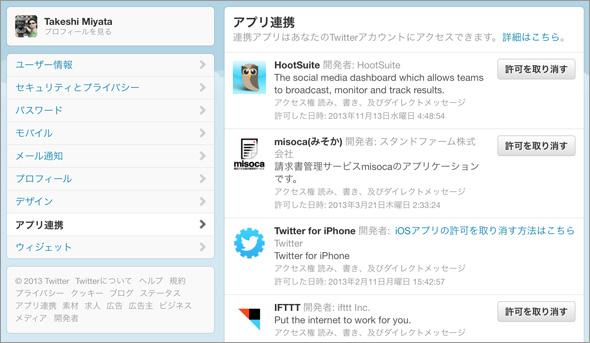 Twitterの「アプリ連携」
