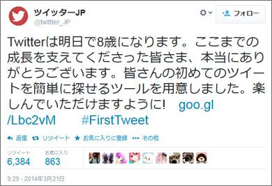twittter_JP