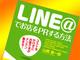 LINE@は、売り上げ増に直結する強力なネット戦略